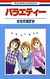 バラエティー 1 (花とゆめコミックス)