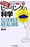 脳外科医が丁寧に解説!! シータヒーリングで解く癒しの「原理」と「作用」 ヒーリングの科学