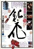 季刊銀花1980秋43号 (季刊銀花, 43)
