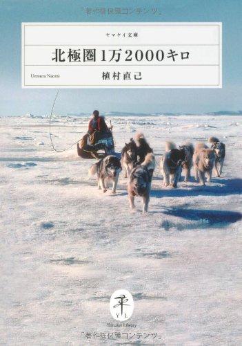 北極圏1万2000キロ (ヤマケイ文庫)
