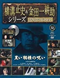 横溝正史&金田一耕助シリーズDVDコレクション(52)2017年 2/12 [雑誌]