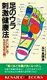 足のウラ刺激健康法―正しい押し方・もみ方を初公開!! (広済堂ブックス)