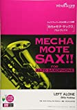 WMS-16-4 ソロ楽譜 めちゃモテサックス~アルトサックス~ LEFT ALONE/Billie Holiday