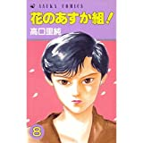花のあすか組! (第8巻) (あすかコミックス)