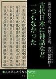 海幸彦山幸彦、大国主と兎、木花開耶姫…古代日本に神話など一つもなかった[人に話したくなる古代史Ⅰ]