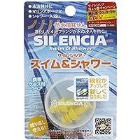 サイレンシア スイム&シャワー 耳せん1ペア入 携帯ケース付×5個セット