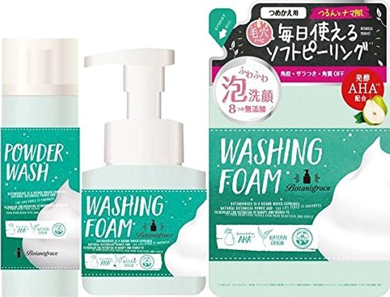 特許亜熱帯八ボタニグレース ブラック酵素洗顔パウダー 70g + バブルピール泡洗顔 150ml + つめ替 130ml