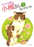 キジトラ猫の小梅さん(3) (ねこぱんちコミックス)