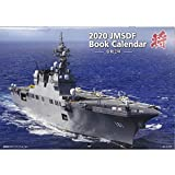 自衛隊グッズ 自衛隊カレンダー 将 2020 海上自衛隊 ブック型 A4サイズ