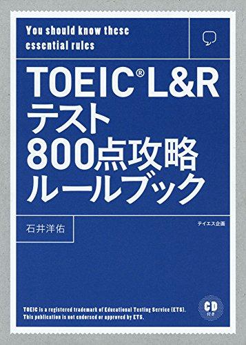 テイエス企画『TOEIC(R) L&Rテスト800点攻略ルールブック』