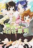 百合原明スターチス (F-BOOK Comics Re!COLLECTION)