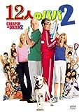 12人のパパ2 [DVD]