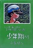 少年期たち / 永島 慎二 のシリーズ情報を見る