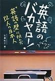 英語のバカヤロー! ~「英語の壁」に挑んだ12人の日本人~