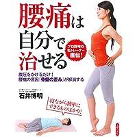 寝ながら簡単にできるものばかり! 腰痛は自分で治せる