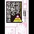 和田式 逆転の受験勉強法 全教科攻略のコツがわかる! 新マンガゼミナール