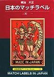 明治・大正 日本のマッチラベル (京都書院アーツコレクション)