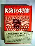 昭和の将帥 (1973年)