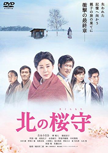北の桜守 [DVD]