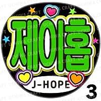 【ジャンボうちわ用プリントシール】【BTS(防彈少年團)/J-HOPE(ジェイ ホープ)】《タイプ3》全シールカット済みなので簡単に貼れる!