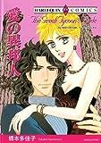 愛の異邦人 (ハーレクインコミックス)