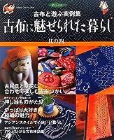 古布に魅せられた暮らし〈其の4〉古布と遊ぶ実例集 (暮らしの本)