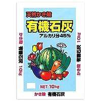 酸度の調整に!! 天然かき殻 有機石灰 10kg 2袋セット 〈簡易梱包