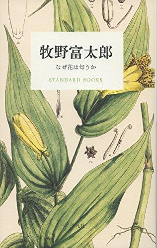 牧野富太郎 なぜ花は匂うか (STANDARD BOOKS) 牧野 富太郎