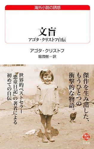 文盲: アゴタ・クリストフ自伝 (白水Uブックス)