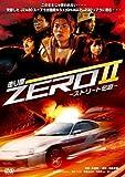 走り屋ZEROII -ストリート伝説-[DVD]