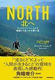 NORTH 北へ―アパラチアン・トレイルを踏破して見つけた僕の道 画像