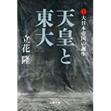 天皇と東大(1) 大日本帝国の誕生 (文春文庫)