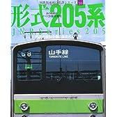 国鉄型車両の系譜シリーズ 形式205系 (イカロス・ムック 国鉄型車両の系譜シリーズ 10)