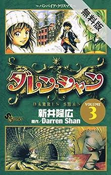 ダレン・シャン(3)【期間限定 無料お試し版】 (少年サンデーコミックス)