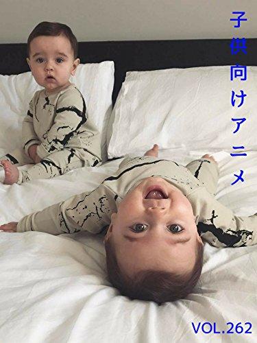子供向けアニメ VOL. 262