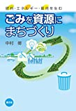 ごみを資源にまちづくり: 肥料・エネルギー・雇用を生む
