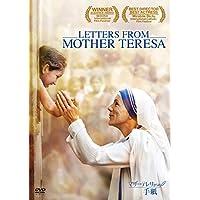 マザー・テレサからの手紙 [DVD]