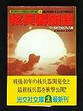 核兵器図鑑 (光文社文庫―ミリタリー・イラストレイテッド)