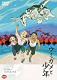 ウミガメと少年[DVD]