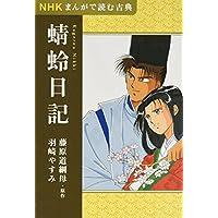 NHKまんがで読む古典 蜻蛉日記