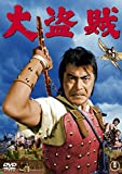 大盗賊〈東宝DVD名作セレクション〉[DVD]