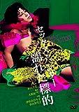 セックス・ハンター 濡れた標的 [DVD]