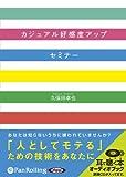 [オーディオブックCD] カジュアル好感度アップセミナー (<CD>) (<CD>)