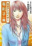 投資アドバイザー有利子(2) (カドカワデジタルコミックス)