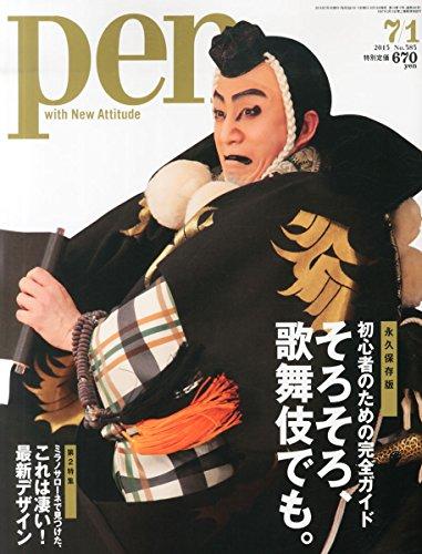Pen(ペン) 2015年 7/1 号 [そろそろ、歌舞伎でも。]の詳細を見る
