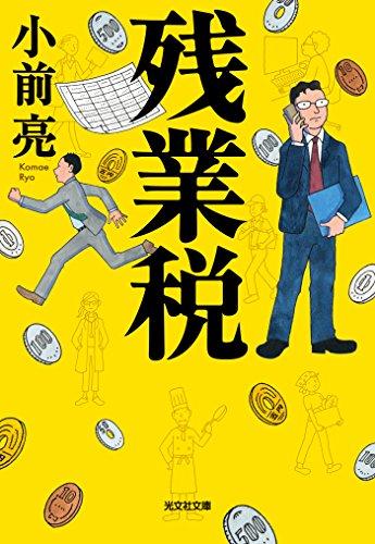 残業税 (光文社文庫)の詳細を見る