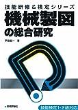 機械製図の総合研究 (技能研修&検定シリーズ)