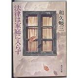 法律は家庭に入らず (角川文庫 (5714))