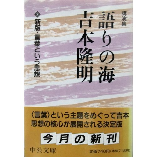 語りの海 吉本隆明〈3〉新版・言葉という思想 (中公文庫)の詳細を見る