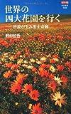 カラー版 世界の四大花園を行く―砂漠が生み出す奇跡 (中公新書 2182)